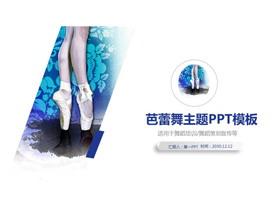 蓝色简洁芭蕾舞主题PPT模板