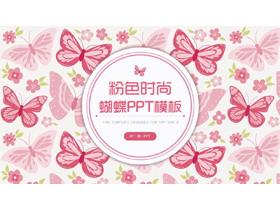 粉色时尚蝴蝶图案背景PPT模板