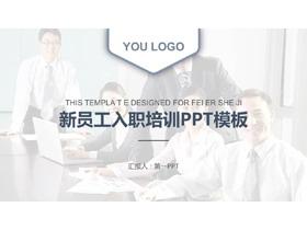 白领图片背景的新员工入职培训PPT课件模板