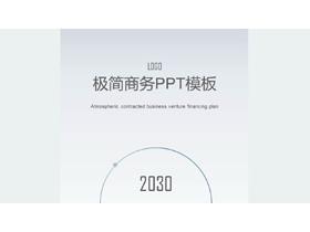 极简蓝灰商业计划书PPT模板