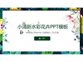 精致水彩花卉植物背景PPT课件模板