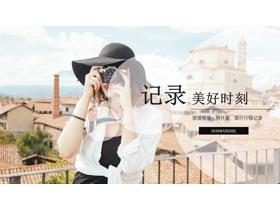 摄影背景的旅行相册PPT模板