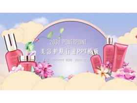 雅致化妆品护肤品宣传PPT模板