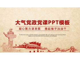 大气党政党课PPT模板免费下载