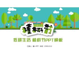 低碳生活植树节PPT模板