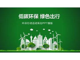 低碳环保绿色出行必发88模板