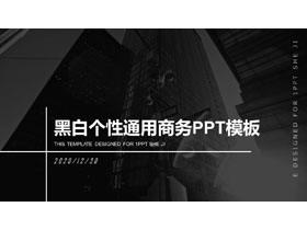 黑白个性通用商务PPT模板