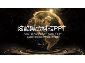 精美炫酷黑金地球背景科技PPT模板
