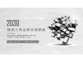 灰色立体几何体组合品牌营销PPT模板