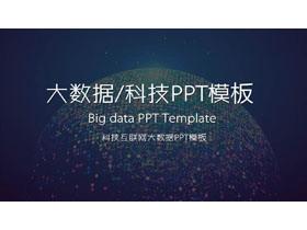 虚拟星球背景的云计算大数据PPT主题模板