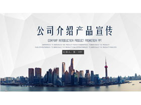 稳重城市建筑背景公司简介产品宣传PPT模板