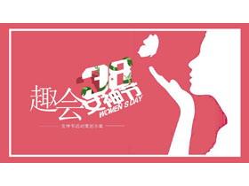 粉色女人剪影背景的三八妇女节PPT模板