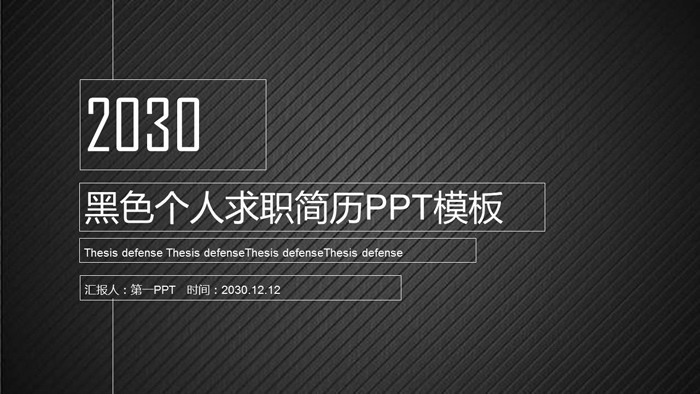 黑色简洁个人简历必发88模板免费下载