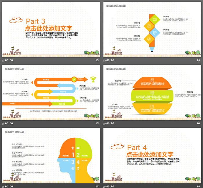 彩色卡通垃圾分类主题PPT模板