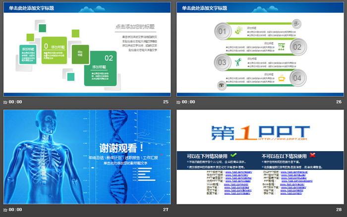 蓝色人体结构背景医学研究报告PPT模板
