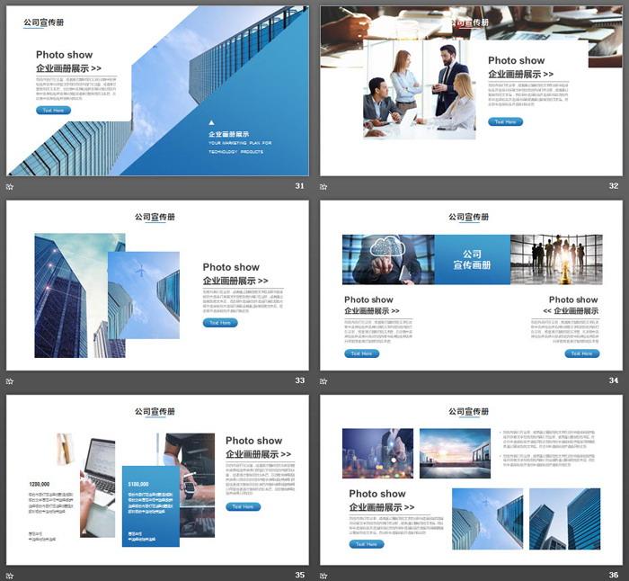 蓝色建筑背景企业宣传画册PPT模板