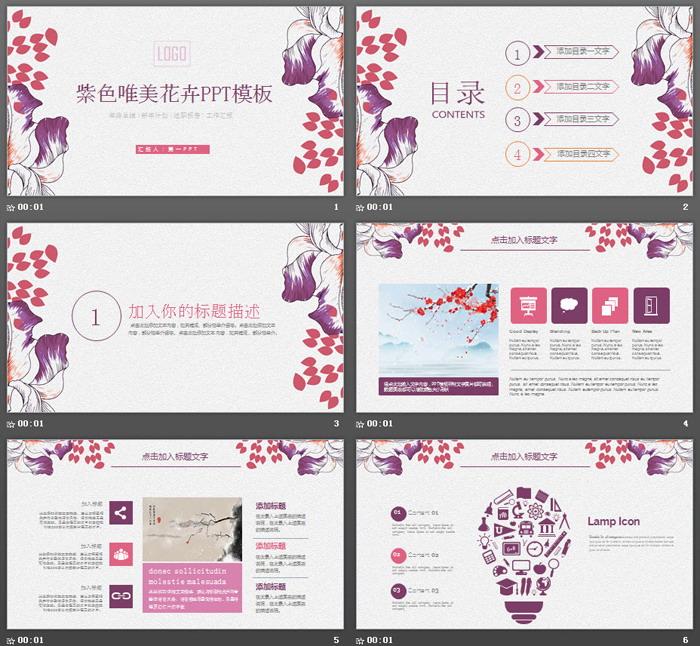 紫色唯美手绘花卉PPT模板免费下载