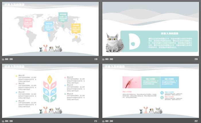 卡通呆萌小动物背景英语培训PPT模板