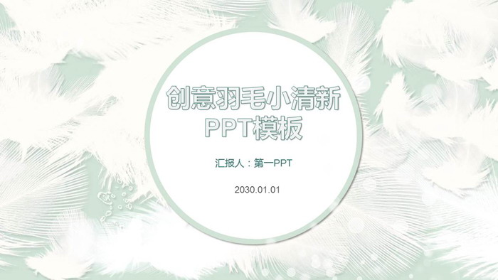 淡雅羽毛背景创意PPT模板免费下载