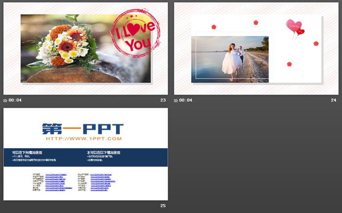 浪漫2.14情人节PPT模板
