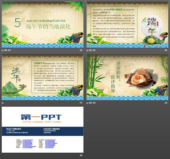 复古端午节PPT模板