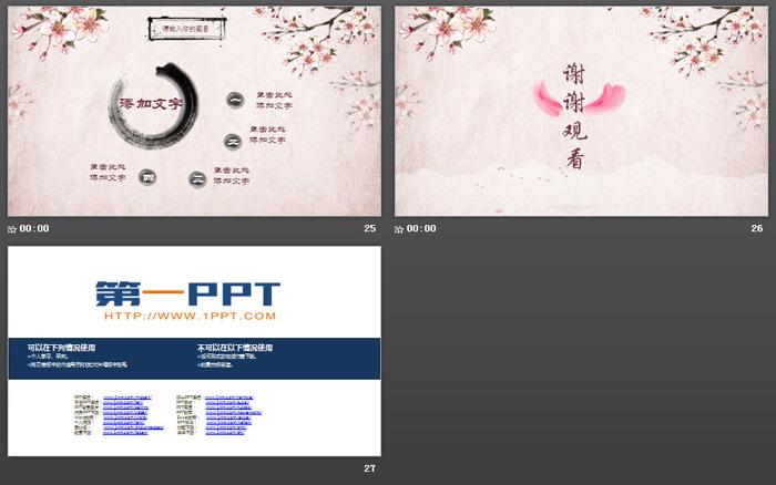 唯美桃花��卷背景PPT模板