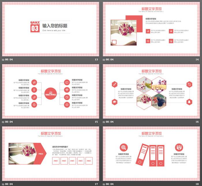 小清新粉色格子背景PPT模板