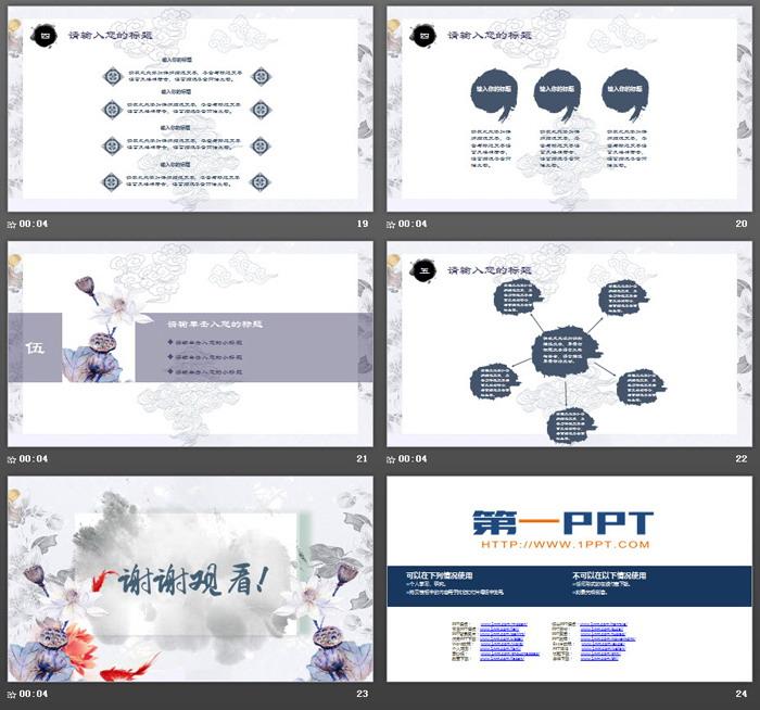 ��B荷花��~PPT模板