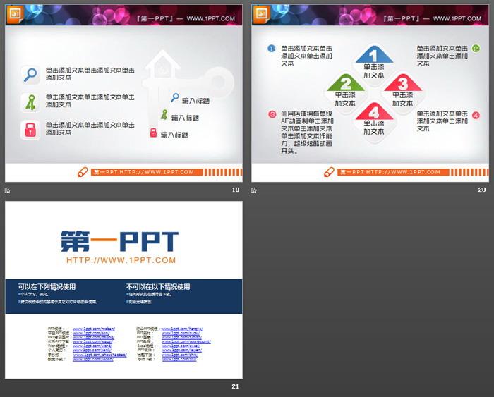彩色�в嘘�影效果的PPT�D表