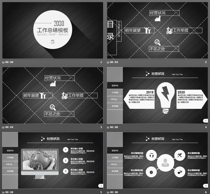 黑白左��Ш�邮降墓ぷ骺��YPPT模板