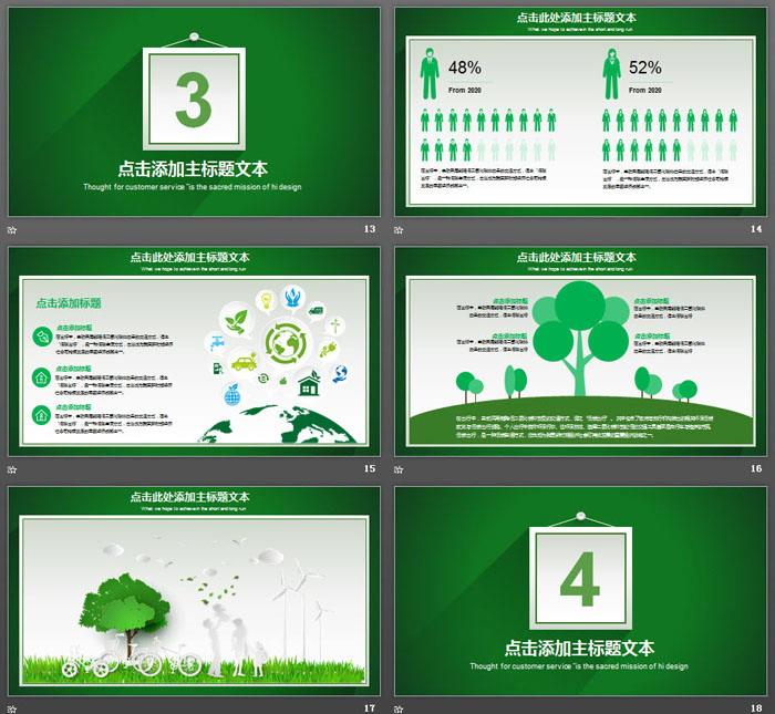 低碳环保绿色出行PPT模板
