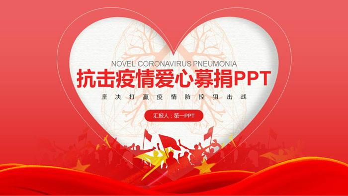 抗击疫情爱心募捐活动PPT模板