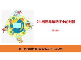 《��世界年�o�小的�r候》PPT�n件(第2�n�r)