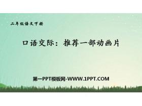 《推荐一部动画片》口语交际PPT教学课件