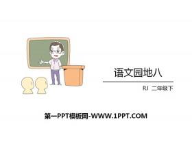 《语文园地八》PPT课件(二年级下册)