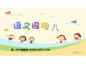 《语文园地八》PPT下载(二年级下册)