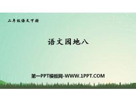 《语文园地八》PPT教学课件(二年级下册)