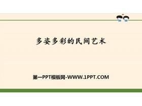 《多姿多彩的民�g��g》感受家�l文化 �P心家�lPPT