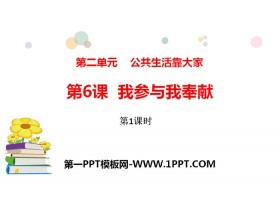 《我�⑴c我奉�I》公共生活靠大家PPT(第1�n�r)