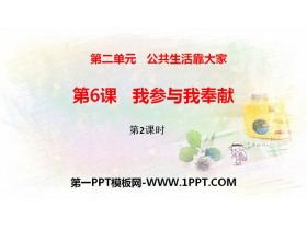 《我�⑴c我奉�I》公共生活靠大家PPT(第2�n�r)