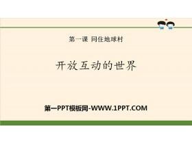 《开放互动的世界》同住地球村PPT课件