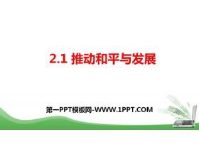 《推动和平与发展》构建人类命运共同体PPT