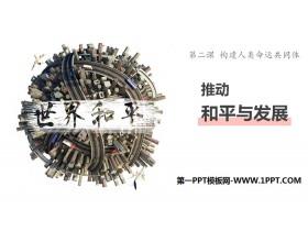 《推动和平与发展》构建人类命运共同体PPT课件