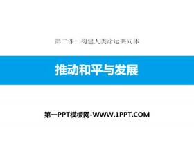 《推动和平与发展》构建人类命运共同体PPT下载