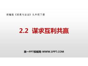 《谋求互利共赢》构建人类命运共同体PPT