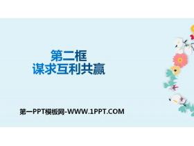 《谋求互利共赢》构建人类命运共同体PPT课件