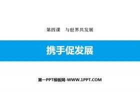 《携手促发展》与世界共发展PPT优秀课件