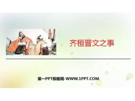 《齐桓晋文之事》PPT