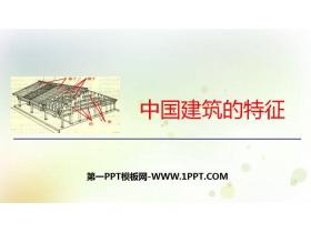 《中国建筑的特征》PPT免费课件