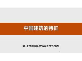 《中国建筑的特征》PPT优秀课件